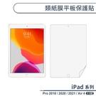 iPad Pro 2018/2020/2021/iPad Air 4(11吋) 類紙膜平板保護貼 擬紙膜 手寫膜 書寫膜