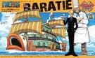 組裝模型 偉大的船艦收藏輯 ONE PIECE 海賊王 航海王 海上餐廳巴拉蒂 TOYeGO 玩具e哥