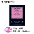 『ART小舖』Arches法國阿詩 全棉水彩紙 細紋300g(23x31cm) 單面封膠 單本