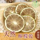 天然檸檬片 100G 大包裝【菓青市集】