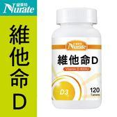 紐萊特維他命D錠食品 - Vitamin D 800IU