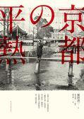 (二手書)京都の平熱:哲學家眼中的京都小日子
