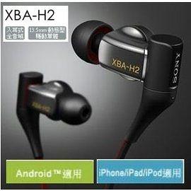 SONY XBA-H2 平衡電樞 智慧型手機專用 耳道式耳機 HD Hybrid 雙單體設計 上網註冊享延長保固