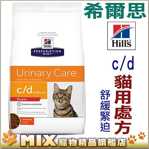 ◆MIX米克斯◆代購美國希爾思Hills. c/d™ Multicare Stress舒緩緊迫10372-cd【1.5公斤】