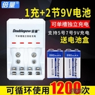 電池套裝多功能5號7號通用充電器配2節9V萬用表麥克風話筒9號電池 【全館免運】