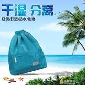 游泳背包干濕分離包男女泳衣收納袋抽繩束口運動健身後背包沙灘包 快速出貨