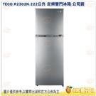 含安裝 東元 TECO R2302N 2...
