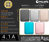 【4.1A POLARis】超急速商檢認證 台灣製造4孔輸出 安全穩定快速 USB 旅充頭充電器快充頭電源供應器