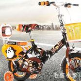 兒童自行車3/6/9歲男孩童車折疊車12寸女孩寶寶單車 ys4508『毛菇小象』