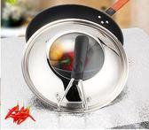 30 32 34cm炒鍋不粘 鍋可視可立鋼化玻璃鍋蓋不銹鋼鍋蓋年貨慶典 限時鉅惠