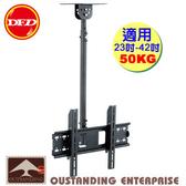 OUTSTANDING CMC-011 液晶電視天吊架 適用23~42吋 (CMC-011)