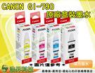CANON GI-790 四色一組 原廠盒裝填充墨 (送A4彩噴紙1包)
