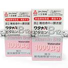人生製藥-渡邊維他命B12膜衣錠-60粒...