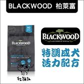 BLACKWOOD柏萊富〔特調成犬活力配方,15磅,美國製〕