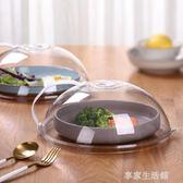 菜罩 家用保溫菜罩防塵防蒼蠅飯菜罩小桌蓋剩菜罩食物罩·享家生活館YTL