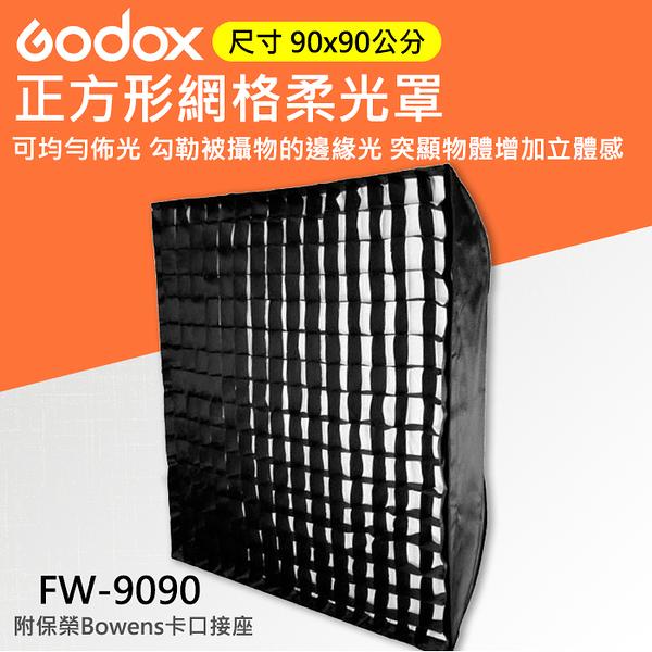 【柔光罩】90X90CM 柔光箱 神牛 Godox 正方形 SB-FW-9090 棚燈 外拍燈 保榮卡口 附網格