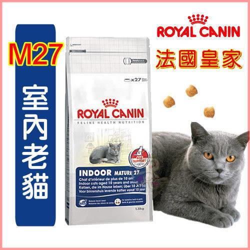 *KING* 法國皇家IN7+(M27)老貓/高齡貓 飼料-1.5kg