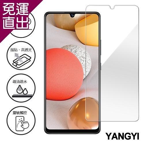 YANG YI 揚邑 SAMSUNG Galaxy A42 5G 鋼化玻璃膜9H防爆抗刮防眩保護貼 -【免運直出】