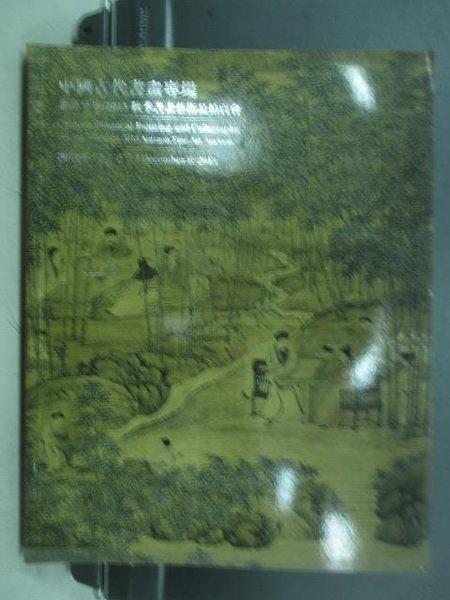 【書寶二手書T4/收藏_YFP】北京亨申2013秋季書畫藝術拍賣會_中國古代書畫專場_2013/12/6