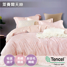TENCEL天絲 加大床包組(含枕套*2)【言葉】抑菌防螨、舒適親膚、吸濕排汗