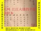 二手書博民逛書店罕見《語錄解》Y200107