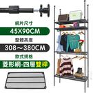 【居家cheaper】45X90X308~380CM微系統頂天立地菱形網四層雙桿吊衣架 (系統架/置物架/層架/鐵架/隔間)