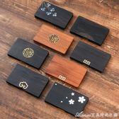 卡片盒復古典紅木質名片夾 中國風創意黑檀木制名片盒送男士女士高檔公司會議 艾美時尚衣櫥