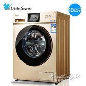 洗衣機 10公斤KG全自動變頻智慧滾筒靜音家用洗衣機 TG100V120WDG 果果輕時尚igo 220V
