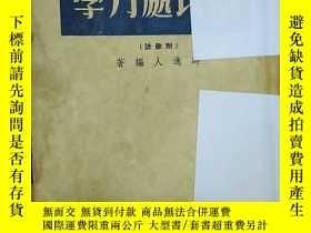 二手書博民逛書店罕見時氏處方學(附歌訣)Y349613 時逸人 千傾堂 出版19