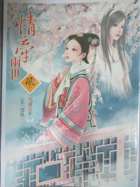 【書寶二手書T7/言情小說_HIM】情牽兩世(上)_ 情執_雪靈芝