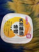 味榮 天然釀造味噌(粗/細) 500g/盒 (兩盒送純釀味醂一瓶) 活動至2019.10.25