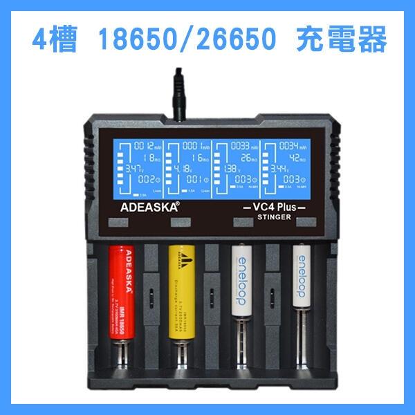 【妃凡】四槽同時充!4槽 18650 / 26650 充電器 12V/10A/VC4 PLUS 充電器 電池盒 77