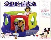 麗嬰兒童玩具館~baby最愛-夏天到了- 城堡造型戲水游泳池/ 充氣球池二用款/ 附100顆球