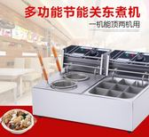 關東煮 魅廚電熱9格關東煮機器商用麻辣燙機器連煮面爐串串香鍋肉丸子機igo 歐萊爾藝術館