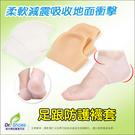 加厚矽膠足跟防護襪套 腳跟久站緩衝防龜裂...