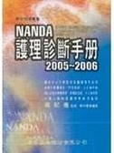 二手書博民逛書店《NANDA護理診斷手冊2005~2006》 R2Y ISBN:9576408717