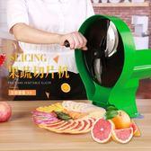 商用切菜機手搖切片機水果蔬菜檸檬橙子西柚生姜蓮藕馬鈴薯片切片器   小時光生活館igo