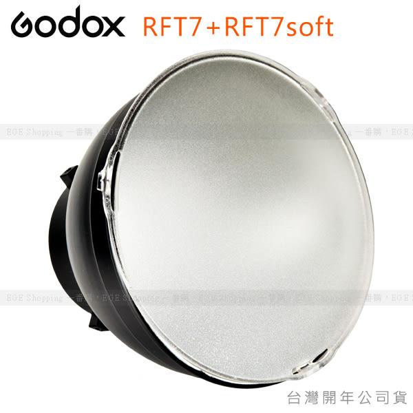 EGE 一番購】GODOX RFT7 KIT組 標準7吋金屬罩含柔光片,Bowens卡口 AD600適用【公司貨】