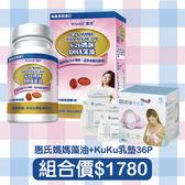 惠氏S26媽咪DHA藻油60粒軟膠囊+KuKu酷咕鴨 防溢乳墊36入