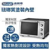 DeLonghi 迪朗奇 EO2455 24公升烤箱