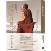 你在忙什麼與大師對話藏傳佛法的12 堂人生智慧課