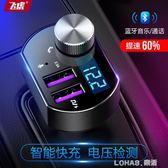 車載MP3播放器多功能藍芽接收器音樂U盤汽車點煙器車載充電器 樂活生活館