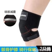 護膝運動男女保暖跑步籃球登山騎行專業漆膝蓋護關節保護套老寒腿 生活樂事館