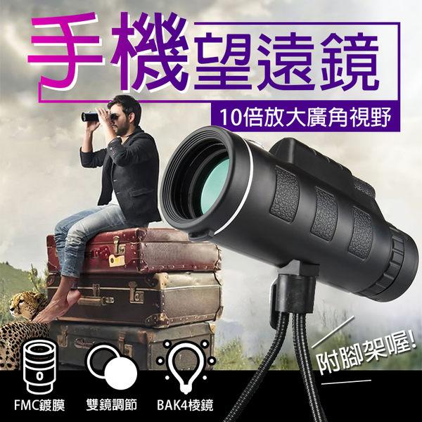 【A0304】《送收納袋+手機夾+三腳架》手機望遠鏡 40X60高倍 高清望遠鏡 單筒望遠鏡