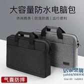 筆電包 筆電電腦包手提適用蘋果聯想17小米15.6戴爾14吋男女13.3華為【快速出貨】