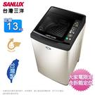 SANLUX三洋媽媽樂13Kg單槽超音波洗衣機 SW-13NS6A~含拆箱定位