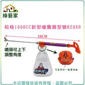 【綠藝家】松格1000CC新型噴霧器//型號:820XB