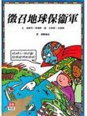 (二手書)徵召地球保衛軍