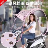電動摩托車遮雨蓬棚全封閉電瓶車雨棚新款遮陽傘防雨傘擋風罩透明igo『潮流世家』
