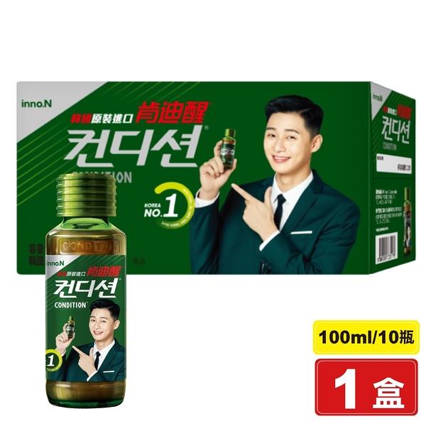 (1盒) 肯迪醒Condition 100mlX10瓶/盒 (天然草本萃取 輕鬆應酬) 專品藥局【2017361】
